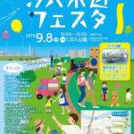 荒川区 汐入水辺フェスタ 2019 7組のアーティストが出演する大道芸イベント