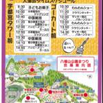 宇都宮タワーで行われる第4回八幡山公園祭り 大道芸イベント│ハッピーメリーサーカス