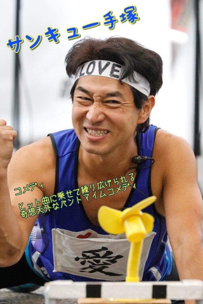 サンキュー手塚