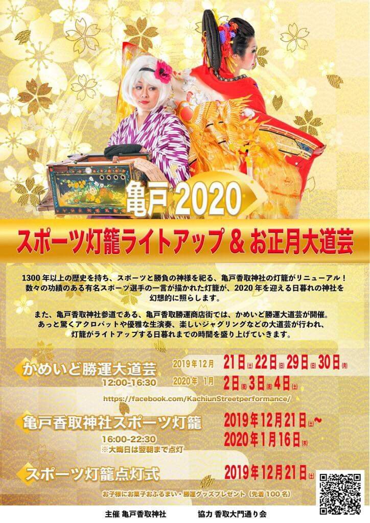 かめいど勝運大道芸2020