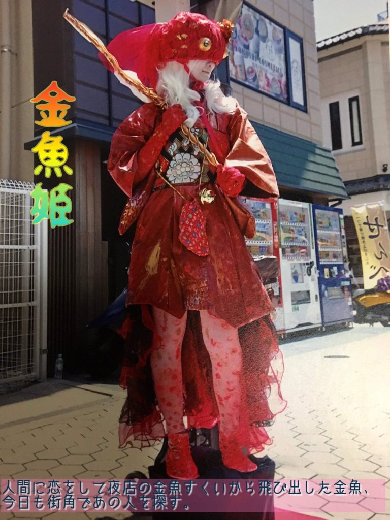 金魚姫 (スタチュー)