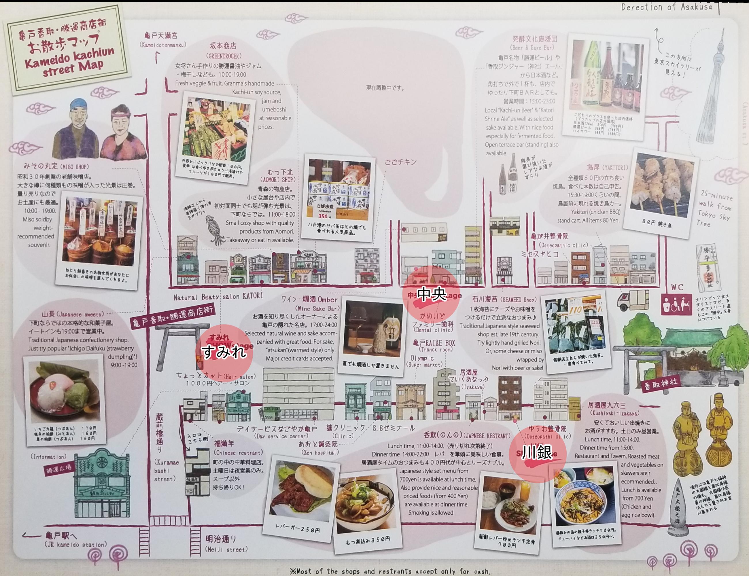 かめいど勝運大道芸のポイントマップ