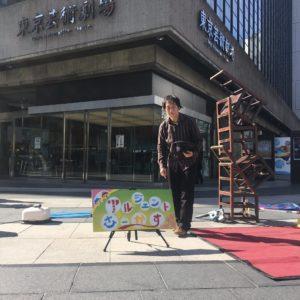 池袋東京芸術劇場前にて大道芸人GEN(ジェン)の大道芸!アルジェントさーかすの看板と一緒に撮影