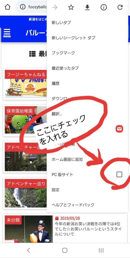 スマホのPC版ホームページを見る方法②