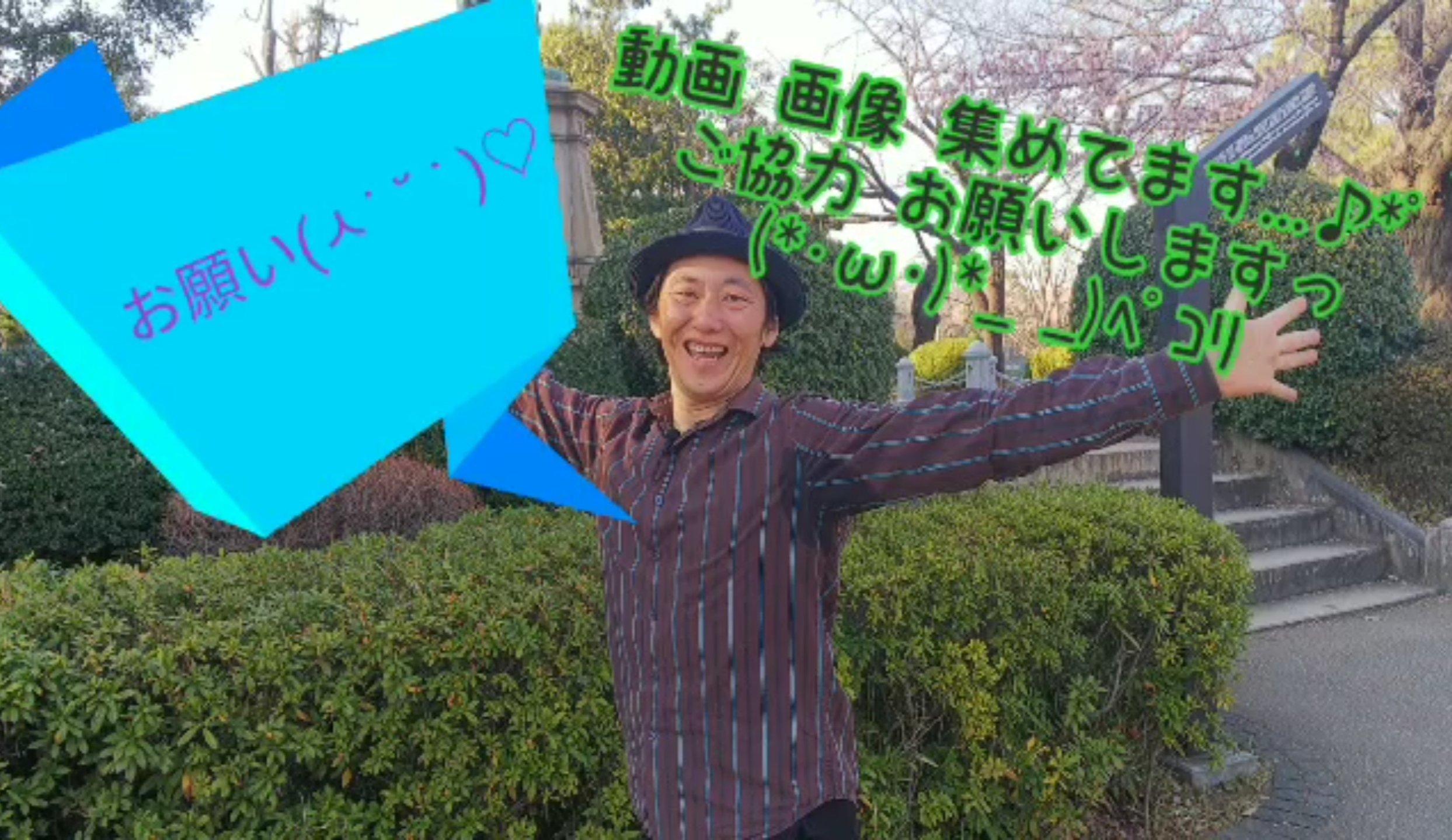 大道芸人GEN(ジェン)ときょどちゃんのコラボ企画みんなで作るPV