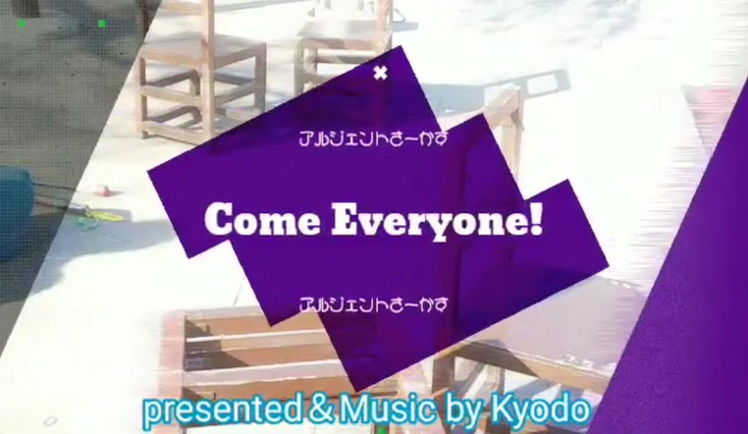 Come Everyone!Kyodo Remixのオリジナル楽曲によるアルジェントさーかすの大道芸人GEN(ジェン)のパフォーマンス