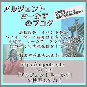 アルジェントさーかすのブログ